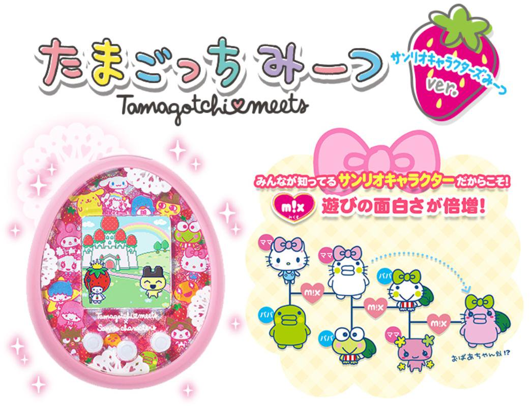 Tamagotchi Meets X Sanrio Characters Buyandship Singapore